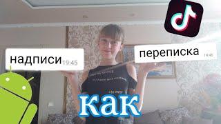 как сделать надпись в видео андроид