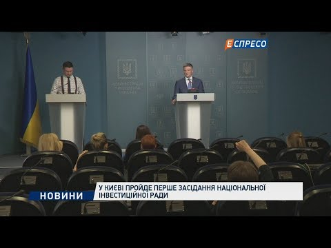 У Києві пройде перше засідання Національної інвестиційної ради