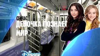 Disney Channel Russia - Now Girl Meets World Bumpers [FANMADE]