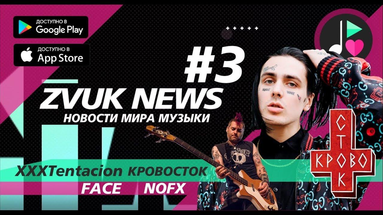 ZVUK NEWS #3 - Новости музыки | FACE уходит в армию, Кровосток и Культраб, бунт фанатов XXXTentacion