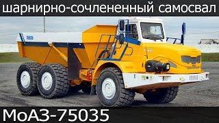 МоАЗ-75035 шарнирно-сочлененный самосвал г.п. 50 тонн