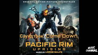 Саундтрек: Come Down, из фильма Тихоокеанский рубеж 2.