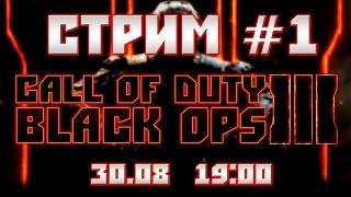 АНОНС СТРИМА #1: CALL OF DUTY: BLACK OPS III