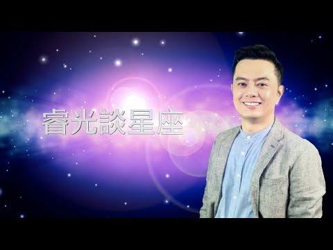 睿光談星座 2019/07/21~07/27 每週星座運勢