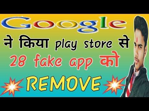 Google Remove 28 Fake App On Play Store || Google Ne 28 Fake App Remove Kiya