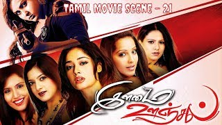 Ilamai Oonjal Tamil  movie | Romantic Thriller Tamil Movie Scene - 21  | Shivani, Sumithra,