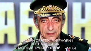 ИЗВЕСТНЫЕ  АРМЯНЕ- 3
