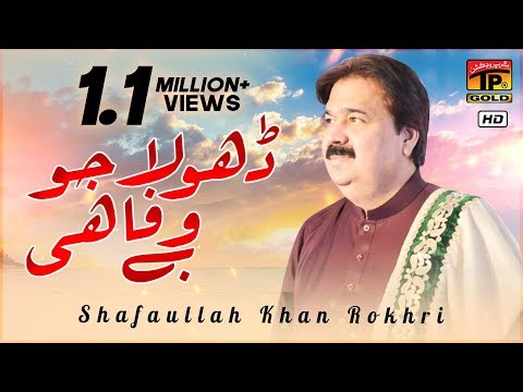 Dhola Jo Bewafa He - Shafaullah Khan Rokhri - Album 5 - Official Video