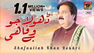 Dhola Jo Bewafa He - Shafaullah Khan Rokhri - Album 5 - Official Video.mp3