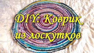 DIY:КОВРИК ИЗ ЛОСКУТКОВ/УТИЛИЗАЦИЯ ОСТАТКОВ ТКАНИ