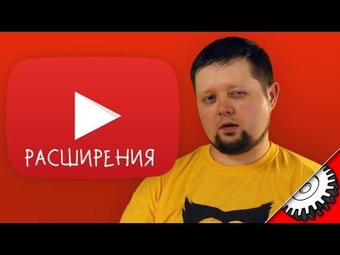 Плагины для Youtube - расширения браузера Chrome