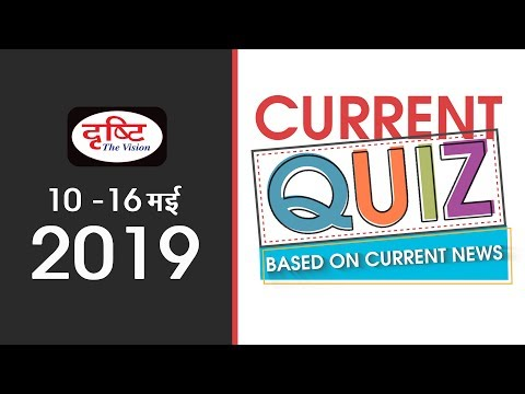 Current Quiz (Based on Current News) - (10 - 16 May, 2019)