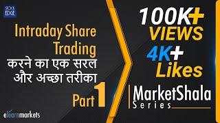 Intraday Share Trading करने का एक सरल और अच्छा तरीका (Part 1)