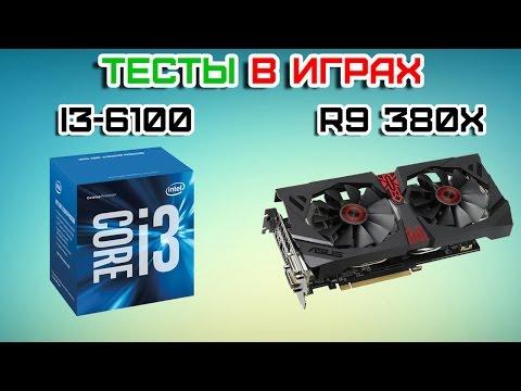 Intel Skylake i3 6100 + ASUS STRIX R9 380X Тесты в играх.  Стоит ли разгонять Skylake...