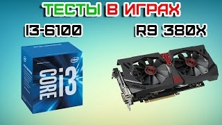 Intel Skylake i3 6100 + ASUS STRIX R9 380X Тесты в играх. Стоит ли разгонять Skylake без