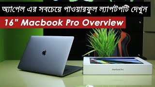 Macbook pro 16-inch First Impressions   Apple Laptop Price in Bangladesh