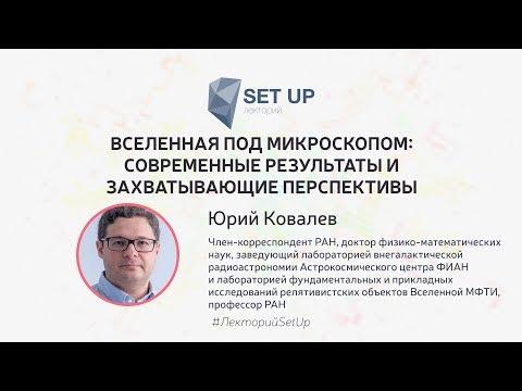 видео: Юрий Ковалев — Вселенная под микроскопом: современные результаты и захватывающие перспективы