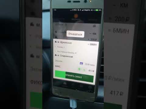 СитиМобил - приложение.