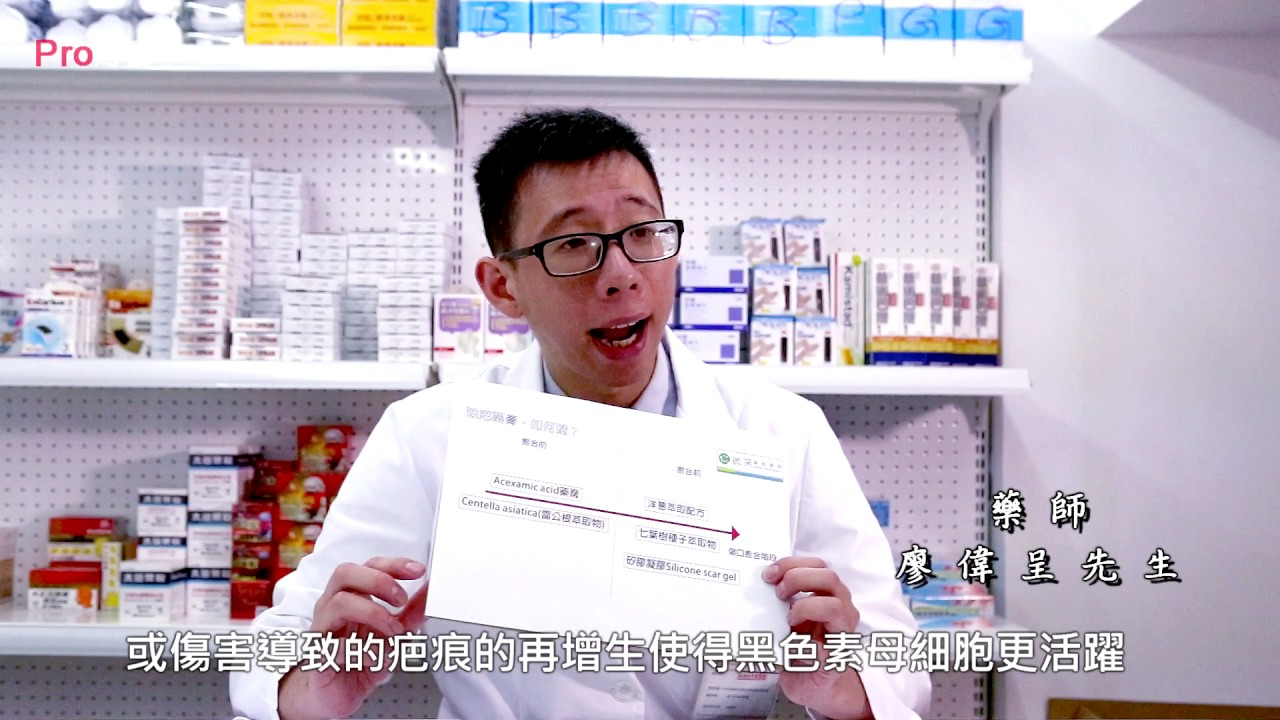 『除疤藥膏成分該如何選擇?』 #Pro好醫大聯盟 - YouTube