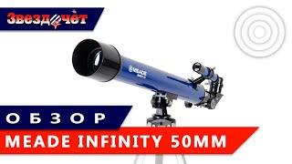 Обзор телескопа Meade Infinity 50 мм