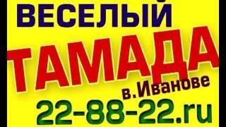 Тамада в Иванове.avi