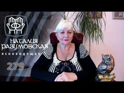 Ритуал на выигрыш!!! Совет ЭКСТРАСЕНСА Наталии Разумовской.