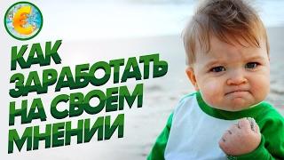 Смотреть Как Заработать Деньги В Интернете! Как Зарабатывать От 50 000 Рублей Не Прилагая Никаких