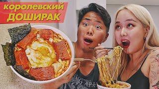 Королевский Доширак! Рецепт рамёна с сыром, SPAM, тофу и яйцом