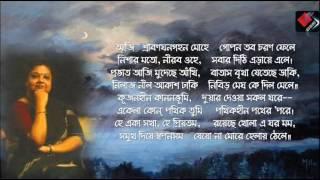 Aji Srabonghanagahan Mohe - Sraboni Sen