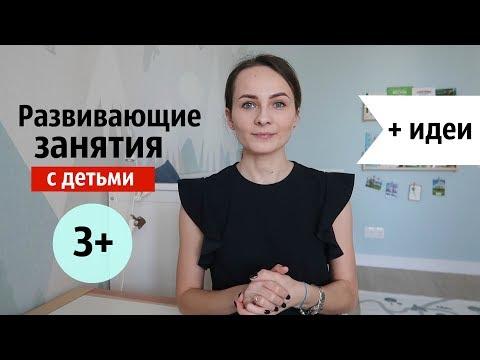 РАЗВИВАЮЩИЕ ЗАНЯТИЯ С ДЕТЬМИ 3+ // 5 подборок материалов