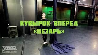 "кувырок вперед ""цезарь"" / воздушные полотна - уроки / школа танцев Завод"