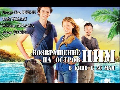 Возвращение на остров Ним. ( Return to Nims Island) Русский трейлер 2013