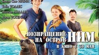 Возвращение на остров Ним. ( Return to Nim's Island) Русский трейлер 2013