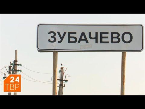 Зубачёво больше не деревня | Новости | ТВР24 | Сергиев Посад
