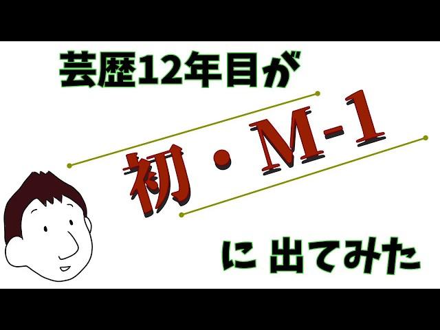 ラジオあしゃべる神々#22 『M-1に出た話とか』