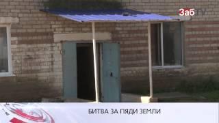 Жители Засопки: нашу очередь на получение земли искусственно отодвигают