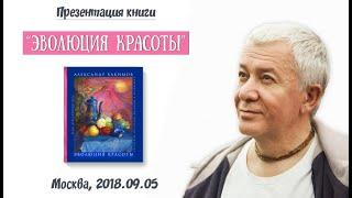 Александр Хакимов - 2018.09.05, Москва, Презентация книги