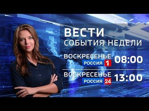 Вести Ставропольский край. События недели (16.02.2020)