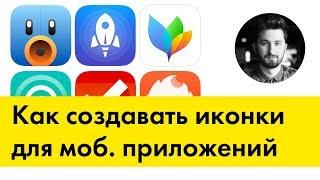 видео Как создать иконку Андроид приложения