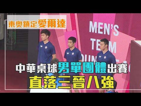 中華桌球男單團體出賽 直落三晉八強|愛爾達電視20210801