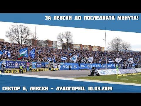 За Левски до последната минута! (Левски - Лудогорец, 10.03.2019)