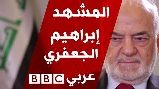 إبراهيم الجعفري وزير خارجية العراق في المشهد