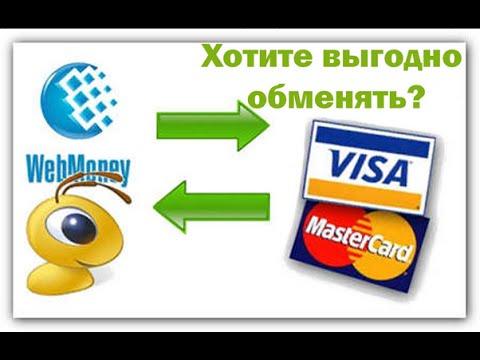 Как перевести деньги с Webmoney на любую банковскую карту