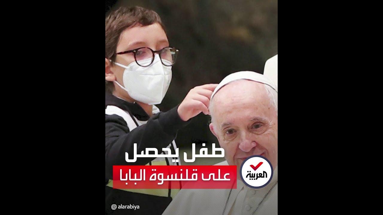 طفل يحصل على قلنسوة البابا بطريقة طريفة