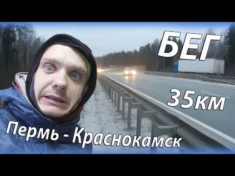 Бег. Пермь - Краснокамск. 35км