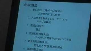 幸塾 芝・オープンルームにて大妻女子大学教授の波平博人さんをお招きし...