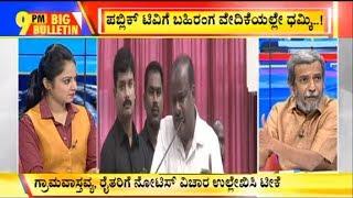 Big Bulletin | HR Ranganath Gives Befitting Reply To CM Kumaraswamy For Threatening Public TV