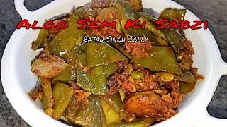 Aloo Sem Ki Sabzi  Sem Aloo  Sem Phali Sabzi  Potato And Green Fava Beans Recipe