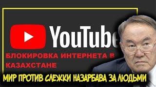 Мир ВОЗМУЩЕН Назарбаевской слежкой