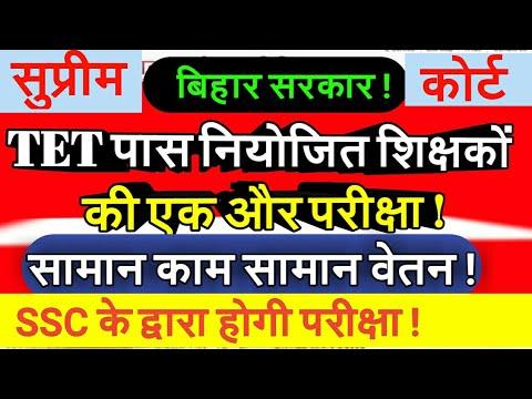 Latest news for bihar niyojit teachers 2018 ! नियोजित शिक्षकों की परीक्षा ! समान काम समान वेतन !news